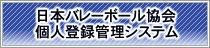 日本バレーボール協会個人登録管理システム